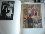 А. С. Пушкин в изобразительном искустве 1961р., фото №9