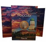 БЛИСТЕРНЫЕ альбомы для 10 рублей БИМЕТАЛЛ - до 2030 года - (комплект 4 ТОМА) - 160 ячеек, фото №3