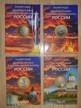 БЛИСТЕРНЫЕ альбомы для 10 рублей БИМЕТАЛЛ - до 2030 года - (комплект 4 ТОМА) - 160 ячеек, фото №11