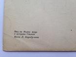 Открытка. Малое море с острова Ольхон. Байкал. Изогиз. 50-е. 40 тыс.экз., фото №5