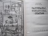 И. Ильф и Е. Петров две книги, фото №7