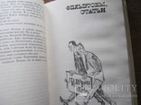 И. Ильф и Е. Петров две книги, фото №8