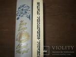 И. Ильф и Е. Петров две книги, фото №12