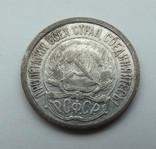 10 копеек 1921 год photo 3