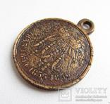 Медаль В память Крымской войны 1853-1856 год., фото №6