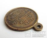 Медаль В память Крымской войны 1853-1856 год., фото №9