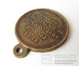 Медаль В память Крымской войны 1853-1856 год., фото №10