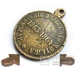Медаль За подавление польского мятежа 1863-1864 год., фото №3