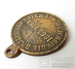 Медаль За подавление польского мятежа 1863-1864 год., фото №10
