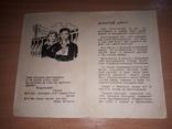 Памятка В памятный день получения первого Советского паспорта г.Запорожье 1968 г photo 2