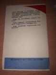 Памятка В памятный день получения первого Советского паспорта г.Запорожье 1968 г photo 3