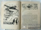 1937 Основы летного дела. Ваши крылья. Джорданов Ассен