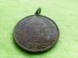 Медаль спортивно-військова 1904 року.