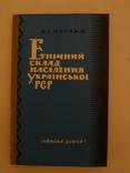 Етнічний склад населення України всього 900 наклад