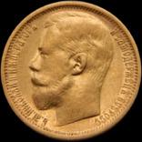 15 рублів 1897 року, Микола ІІ, золото, тип СС