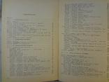 Руководство по досмотру и эксперт. растит. и других подкарантинных материалов, 1972 г, фото №10