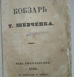 Кобзар 1840 р. (Друк. Наук. Т-ва ім. Шевченка, 1914. - 114 с ) photo 2