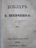 Кобзар 1840 р. (Друк. Наук. Т-ва ім. Шевченка, 1914. - 114 с ) photo 1