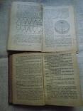 Дві польські довоєнні книги, фото №4