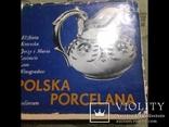 Polska Porcelena-Заводи Польши і України(Барановка,Городница,Корец...), фото №2
