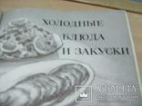 Книга о вкусной и здоровой пище., фото №12