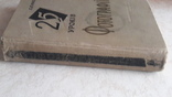 Микулін. 25 Уроків фотографії 1959р, фото №4