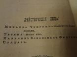 1875 Москаль-Чарівник Первое Киевское Издание Котляревского, фото №4