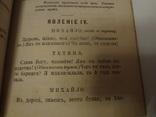 1875 Москаль-Чарівник Первое Киевское Издание Котляревского, фото №6