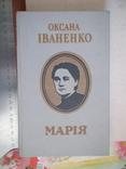 """О. Іваненко """"Марія"""" (про Марко Вовчок) 1986р. photo 1"""