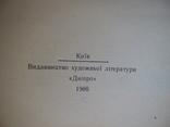 """О. Іваненко """"Марія"""" (про Марко Вовчок) 1986р. photo 2"""