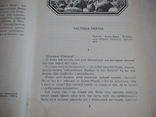 """О. Іваненко """"Марія"""" (про Марко Вовчок) 1986р. photo 3"""