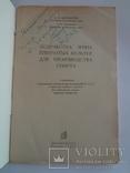 1951 Подработка зерна для производства спирта с автографом автора, фото №3