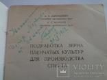 1951 Подработка зерна для производства спирта с автографом автора, фото №4