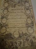 1842 История Украины в трех томах Культовое издание photo 2