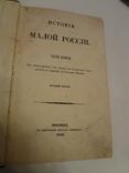 1842 История Украины в трех томах Культовое издание photo 5