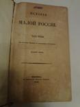 1842 История Украины в трех томах Культовое издание photo 6