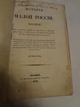 1842 История Украины в трех томах Культовое издание photo 7