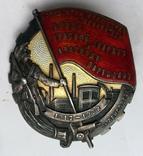 """Знак """"Бойцу красной гвардии и красному партизан 1917-1932"""" От Ленсовета. photo 3"""