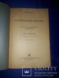 1936 Косметические операции. Пластическая хирургия