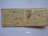Документы, возможно, к знаку военный строитель (2 шт), фото №3