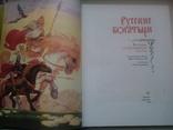 Русские богатыри, фото №12