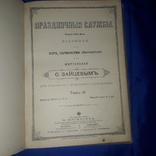 1900 Воскресные и праздничные службы в 3 томах