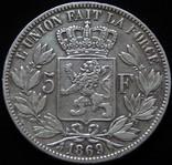 5 франків 1869 року, Бельгія, Леопольд ІІ, срібло