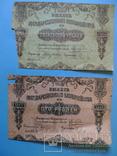 Облигации 50, 100 рублей 1914-1915 гг., фото №2