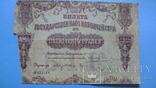 Облигации 50, 100 рублей 1914-1915 гг., фото №3