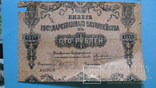 Облигации 50, 100 рублей 1914-1915 гг., фото №4