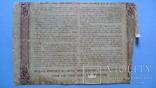 Облигации 50, 100 рублей 1914-1915 гг., фото №6