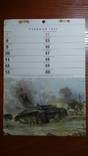 Лист еженедельника - открытка 1943 г . Рейх photo 1