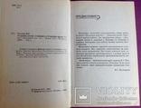 Книга *Здоровье детей, *Тяньши* и 4 группа крови*. Н.Г.Павлов.  2003 г., фото №4