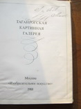 Таганрогская картинная галерея, фото №12